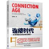 Connect era: the future of networked business model decryption(Chinese Edition): LIANG HAI HONG