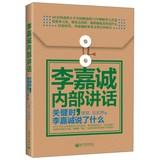 Li Ka-shing internal speech: When the key Li Ka-shing said what(Chinese Edition): TAN HUI . WU JIA ...