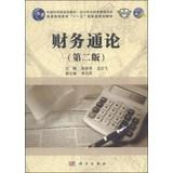 Financial General Theory (second edition). Chinese Academy: CHEN LI PING
