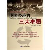 Three major problems of the Chinese economy: Economist high-end interview(Chinese Edition): LI QING...