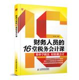 16 tax accounting class financial officers(Chinese Edition): CHEN ZONG ZHI