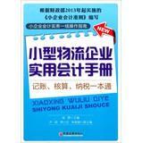 Practical small logistics company accounting manual: bookkeeping.: ZHANG YAN .