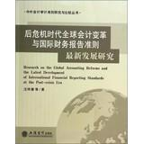 Research on the Global Accounting Refroms and: WANG XIANG YAO