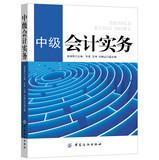 Intermediate Accounting Practice(Chinese Edition): ZHANG RUI RONG . HE YAN . WANG KUN