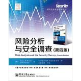 Risk Analysis and Security Survey (Fourth Edition)(Chinese Edition): James . F. . Broder . ZHAN MU ...