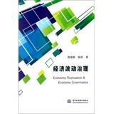 Economy Fluctuation & Economy Governance(Chinese Edition): CHEN DE SHENG . CHEN WEI