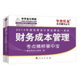 A dream come true financial cost management CPA 2014 Pristine palm-sized test sites(Chinese Edition...