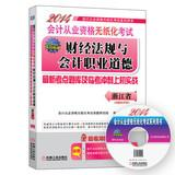 2014 in Zhejiang Province paperless accounting qualification examination financial regulations and ...