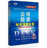Hong Zhang published the latest edition 2014 China Banking practitioners certification exam ...