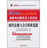 Beijing paperless accounting qualification examination New Series on the machine and the actual ...
