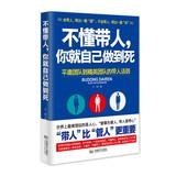 Do not know with who you do die on their own(Chinese Edition): WANG JIAN