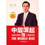 Huaxia Zhi library book series Gold trainer middle Rise: 19 outstanding middle management rules(...