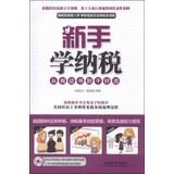 Novice School taxes: certificate from there to do a good live (with CD 1)(Chinese Edition): LIU HAI...