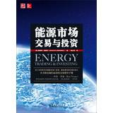 Energy market trading and investment(Chinese Edition): MEI ] DAI WEI SI. AI DE HUA ( Davis W. ...