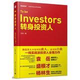 Investors turned(Chinese Edition): WANG YAO