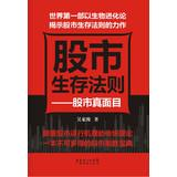The stock market really is: the stock market rules of survival(Chinese Edition): WU JIA JUN