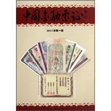 Chinese financial bills (2013 Series 1)(Chinese Edition): ZHANG RUI JIANG