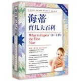 WHAT TO EXPECT THE FIRST YEAR(Chinese Edition): MEI ] HAI DI MAI KAO FU . A LIN AI SEN BO GE . SANG...