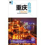 Chongqing Walks(Chinese Edition): BIAN JI BU