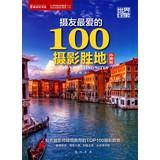 World Impression: 100 Photography Photographer favorite destination (foreign papers)(Chinese ...