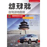 2014 Chinese provincial MICE tourism atlas series: ZHONG TU BEI