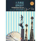 Life is learning to play side: Li Xin frequency creative journey of enlightenment(Chinese Edition):...