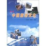 New Chinese Tourism and Culture(Chinese Edition): GONG HONG XIANG