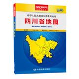 Series Map provincial People's Republic of China: Sichuan Map (boxed folding version) (new ...