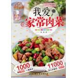 Happy Kitchen: I love homemade meat(Chinese Edition): YANG MENG