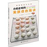 Delicious dessert secret island teacher(Chinese Edition): RI ] XIAO DAO LIU WEI