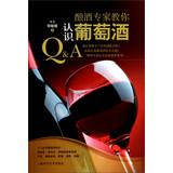 Wine experts teach you to recognize wine(Chinese Edition): HE ZHAO MING