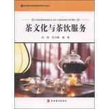 Hotel and catering management services textbook series: tea culture and tea service(Chinese Edition...