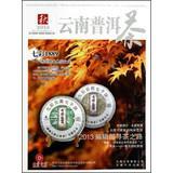 2013 Yunnan Pu'er tea (Autumn)(Chinese Edition): LI SHI CHENG . YANG XU HENG . WEN XIANG