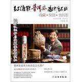 Why can not wine tea (tea Favorite preservation)(Chinese Edition): XU YI XIAN