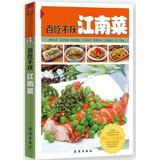 Eat a hundred tire southern dishes(Chinese Edition): KONG YANG