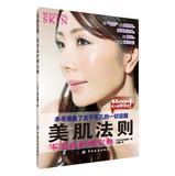 Skin law(Chinese Edition): RI ] SHAN BEN WEI NAI ZI