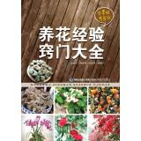 Encyclopedia of gardening experience tips(Chinese Edition): ZHENG CHENG LE . ZHONG FENG LIN . CHEN ...