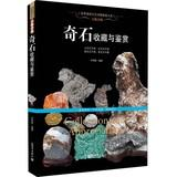 Collection and Appreciation(Chinese Edition): LENG XUE FENG