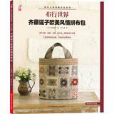 Cloth line world: Saito European and American style ballad child Patchwork Bag Patchwork Masters ...