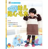 Hand-woven series Square intimate Kids 3-6 years old children intimate sweater(Chinese Edition): A ...