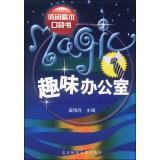 Casual magic pocket book: Fun Office(Chinese Edition): LIANG HAI DAN