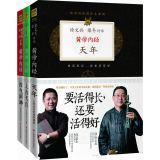 Yellow Emperor: Xu Wenbing. Liang Dong dialogue (four Tiaoshen + + Tiannian Set of ancient naive 3)...