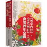 Yellow Emperor and Compendium of Materia Medica in the whole food regimen Code(Chinese Edition): ...