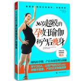 36-year-old supermodel is pregnant and postpartum weight loss yoga(Chinese Edition): HAN ] JIN SU ...