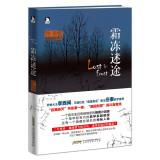 Lost frost(Chinese Edition): LENG XIAO ZHANG