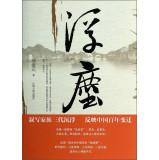 Dust(Chinese Edition): LIU HAO YUAN