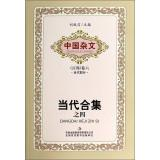 Chinese essays (one hundred) Juan Liu Contemporary parts: Contemporary Collection of four(Chinese ...