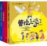 There is a child named Cao Cao (all four)(Chinese Edition): DUAN LI XIN