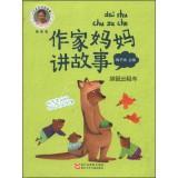 Writer Mama story: Kangaroo Taxi(Chinese Edition): WEI JIE