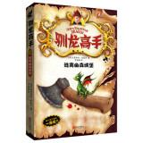 How to Train Your Dragon 3: Escape from Castle secluded forest(Chinese Edition): YING ] KE LEI XI ...
